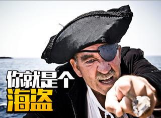 其实,你心中住着一个海盗