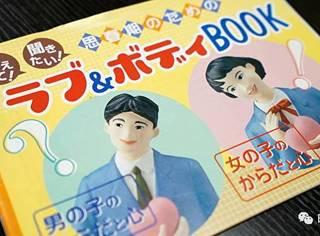 居然还开了倒车!日本的性教育是这样的……