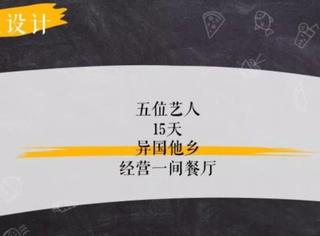 芒果新综艺《中餐厅》和《尹食堂》一模一样?韩网评论炸了!