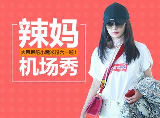杨幂穿白T+短裤秀现身机场,带货女王全身都是爆款单品啊!