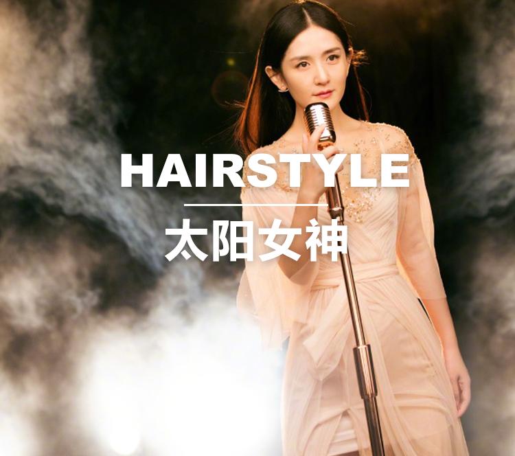 谢娜跨界歌王变真太阳女神,她的发型是越来越好看了!