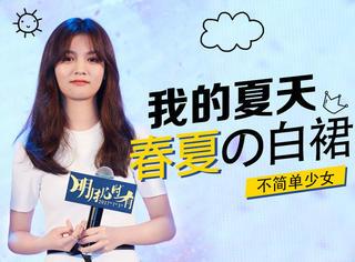 """春夏在新电影中化身""""伪装者""""穿白裙跟霍建华、彭于晏同台"""
