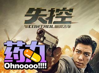 失控的T.O.P怕是没法开《失控·幽灵飞车》了!