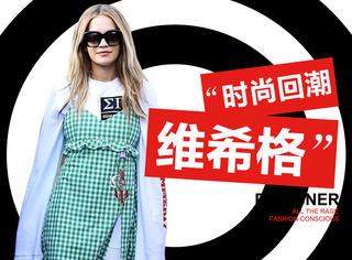 时尚科普|芭铎、赫本最爱的维希格纹,法式复古必备元素!