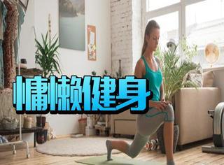 在家慵懒着也能练出完美身材!