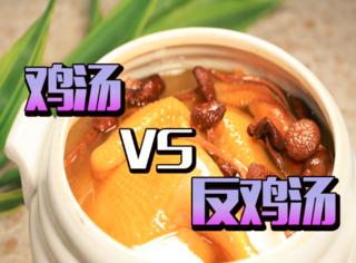 鸡汤VS反鸡汤,谁更能治愈心灵?