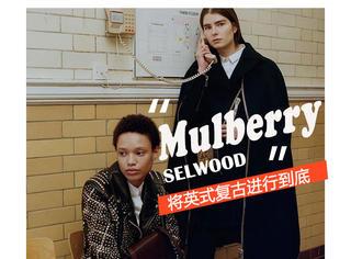 被杨幂宋佳宠爱的Mulberry似乎开了挂,有人说它是第二个Celine?
