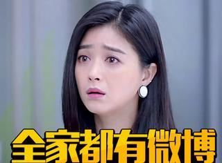 樊胜美妈妈微博戏超多!我怀疑《欢乐颂》全员都默默开了微博!