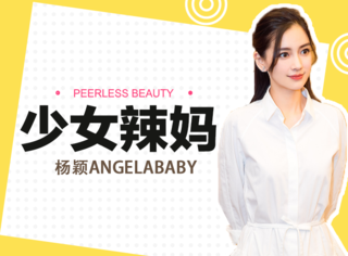 当妈后的Angelababy六一忙公益,一袭白裙又美出新高度!