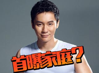 李晨首度自曝家庭情况,他竟然还有一个小18岁的妹妹?