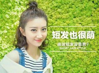 谁说短发没意思?刘诗诗,景甜,郑爽,她们的短发都好好看!