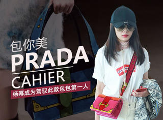 Prada家的Cahier由3D变2D,杨幂成为驾驭此款包包第一人!!