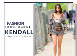 Kendall jenner美国曼哈顿出街,Vintage腰包被吐槽撞上菜场商贩!