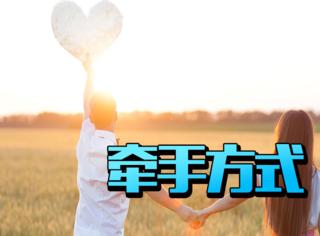 你和伴侣的握手方式表明了你们的关系