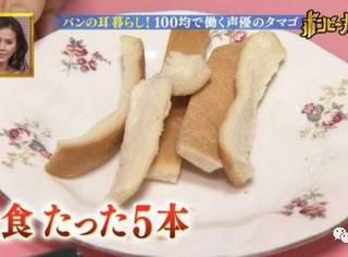 声优生存现状大揭秘:一餐只能吃5根面包边?
