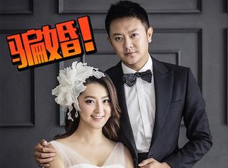 印小天被老婆骗婚损失1000万,上演了现实版《妻子的谎言》