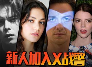 角色重启后的《X战警:新变种人》更像X战警版的《银河护卫队》了
