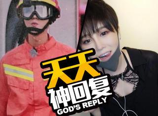 本山叔女儿长得像王俊凯?鹿晗穿消防服帅到我了