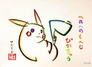 这个创意好赞!日本推友用平假名来画美少女、皮卡丘