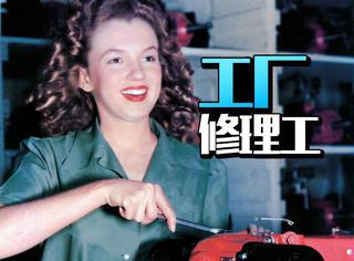 玛丽莲·梦露罕见成名之前照片:16岁出嫁曾是汽车修理工
