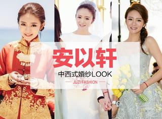 安以轩结婚连换三套婚纱,最惊艳的中式嫁衣竟然是于正送的?!