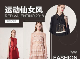 Red Valentino 2018早春度假系列,街头仙女风又盐又甜! 