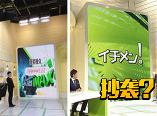 日本网友发推特:湖南台电视节目抄袭日本...对比视频果然一样!