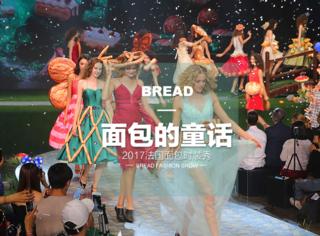 把面包穿在身上走秀?!这样子的时装秀让人看得都饿了!