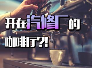 除了拔草,你有更多的理由爱上这个汽修厂咖啡厅!