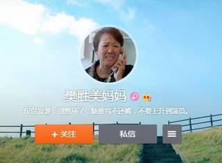 樊胜美一家戏精组团出道,微博又被玩坏了