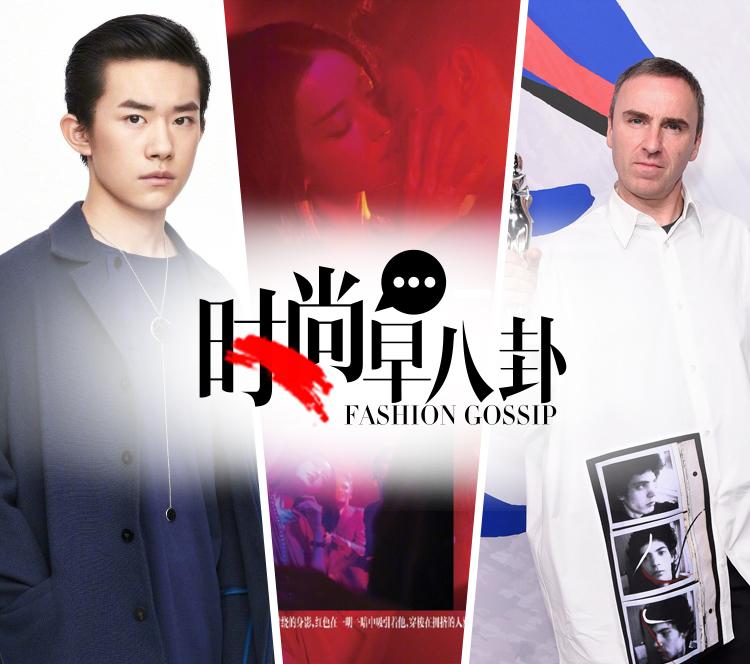 陈伟霆、许魏洲、张若昀出演Vogue电影大片!CK总监包揽CFDA设计师大奖!