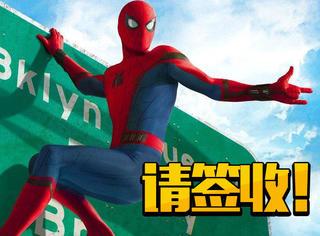 【通知】您有一份来自蜘蛛侠的高考祝福待签收