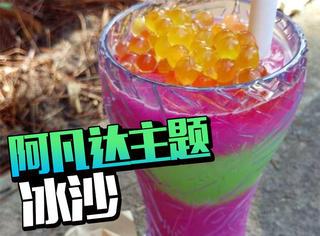 上周火遍ins的彩虹冰沙,原来是迪士尼阿凡达主题的饮品