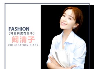 阚清子爱情事业双丰收,蓝衬衣搭配白色裹胸裙简直美出天际!