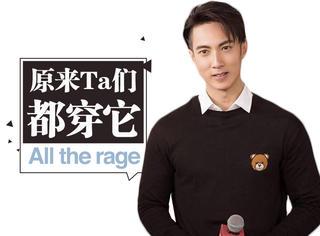吴尊出席活动,身穿卡通小熊针织衫十分孩子气,不愧是有童真的称职奶爸!