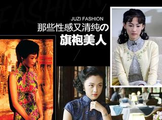 杨子珊穿旗袍美爆了?那让张曼玉、汤唯、张柏芝这些旗袍美人怎么办?
