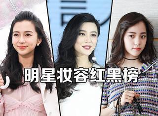 本周明星妆容红黑榜:Baby、杨幂和Hebe这周竟然发挥失常?