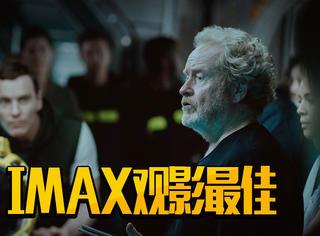 《异形:契约》导演发来小提示:配合IMAX银幕观影效果最佳哦