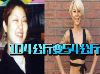 20岁时体重高达104公斤,靠这5招变最强瘦身女!