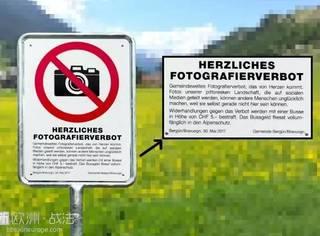 因为担心秀旅游照让别人不开心,瑞士小镇禁止大家拍照发朋友圈了...