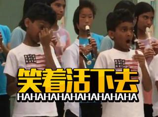 这位小朋友丢失了自己的乐器,但仍然尴尬地完成了表演