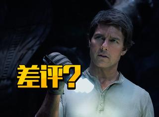 《新木乃伊》遭遇超多差评!竟然说这是阿汤哥最烂的电影?