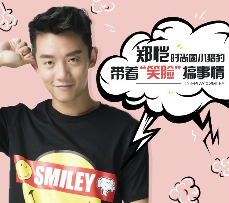 """时尚圈的小猎豹郑恺,今天要带着""""笑脸""""出来搞事情!"""
