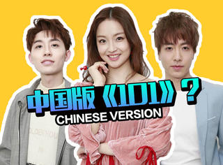 《Produce101》中国版去年就播了,所有环节都一样算抄袭吗?