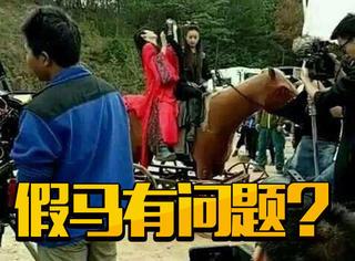 《楚乔传》再爆赵丽颖骑假马,是演员不敬业,还是逼不得已?