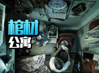 """相比于北漂蜗居,香港的""""棺材公寓""""才真叫人绝望"""