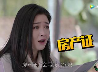 他爱你,可是房产证上不写你的名字,樊胜美到底该不该嫁?