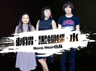 Nova Heart乐队:做别人都说不要做的事,然后有了自己