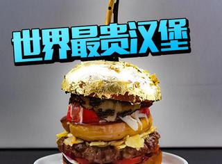 他做出了世界最贵的汉堡,一万五一个那种