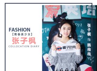 张子枫出席新电影首映礼,身穿条纹上衣+蕾丝裙少女感十足~